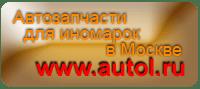 Посетите магазин www.autol.ru