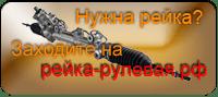 Посетите магазин рейка-рулевая.рф