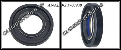 F-00990 Сальник рулевой рейки INFINITI G25/35/37 26*47,1*8,6 (7V1)